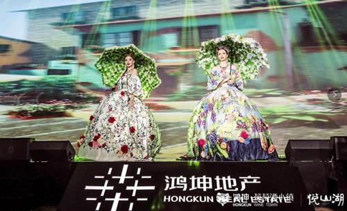 鸿坤品牌暨首座国际生态小镇全球发布盛典